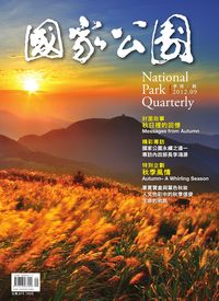 國家公園 2012.09 秋季刊:秋天裡的回憶