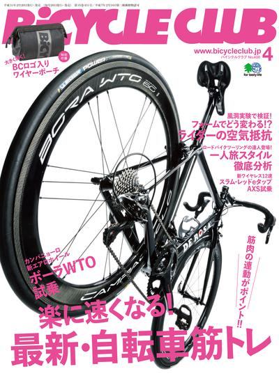 BiCYCLE CLUB [2019 April No.408]:最新.自転車筋トレ