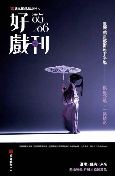 好戲刊 [2019年第3期]:臺灣戲曲藝術節下半場 絕無冷場, 一路精彩