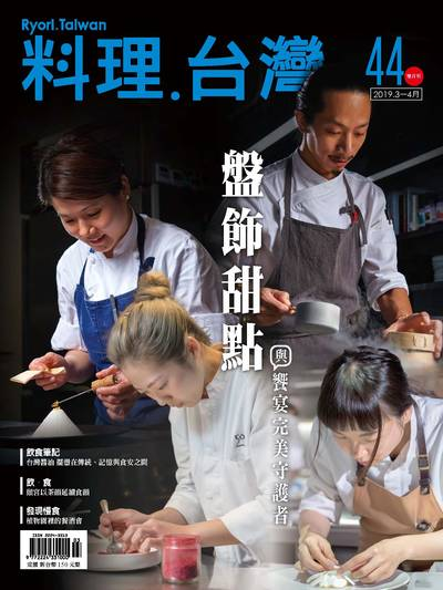 料理.台灣