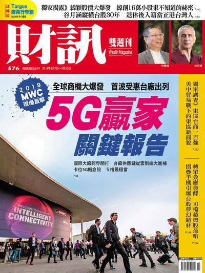 財訊雙週刊 [第576期]:5G贏家關鍵報告