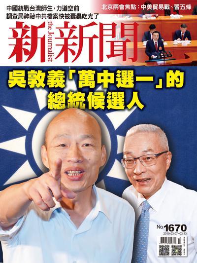 新新聞 2019/03/07 [第1670期]:吳敦義「萬中選一」的總統候選人