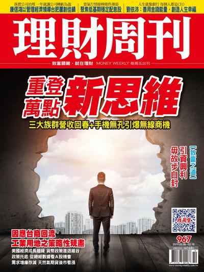 理財周刊 2019/03/08 [第967期]:重登萬點新思維