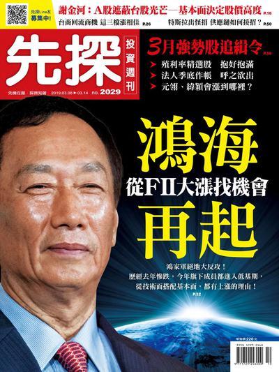 先探投資週刊 2019/03/08 [第2029期]:鴻海再起