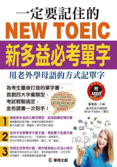 一定要記住的NEW TOEIC新多益必考單字:用老外學母語的方式記單字