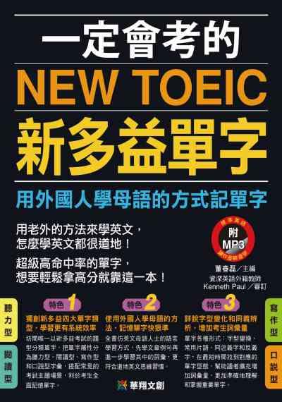 一定會考的New TOEIC新多益單字:用外國人學母語的方式記單字