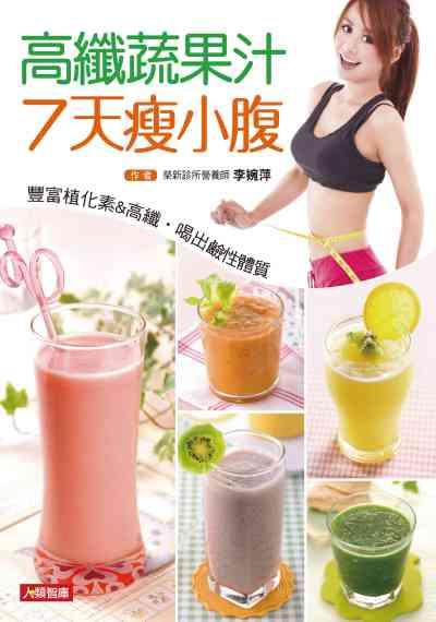 高酵素果汁 7天瘦小腹:豐富植化素&酵素.喝出鹼性體質