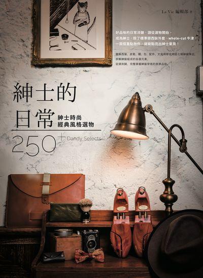 紳士的日常:紳士時尚經典風格選物250+Dandy selects