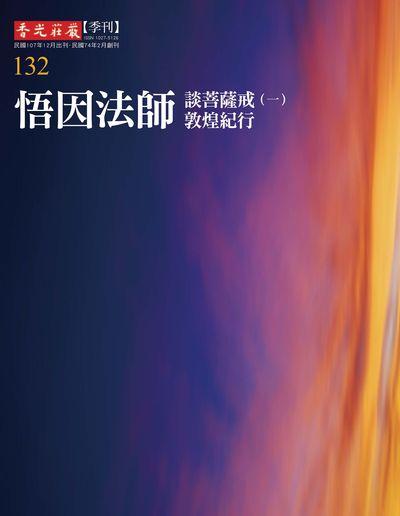 香光莊嚴雜誌 [第132期]:悟因法師談菩薩戒(一)敦煌紀行