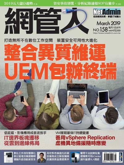 網管人 [第158期]:整合異質維運 UEM包辦終端