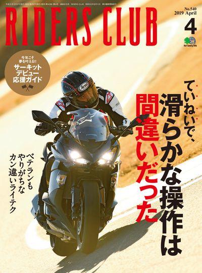 Riders club [April 2019 Vol.540]:ていねいで、滑らかな操作は間違いだった
