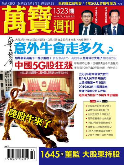 萬寶週刊 2019/03/08 [第1323期]:意外牛會走多久?