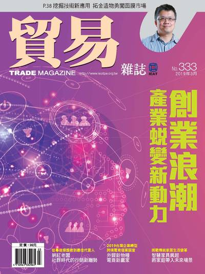 貿易雜誌 [第333期]:創業浪潮
