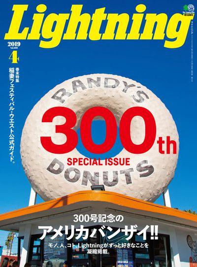 Lightning [2019年4月號 Vol.300]:300号記念のアメリカバンザイ!!