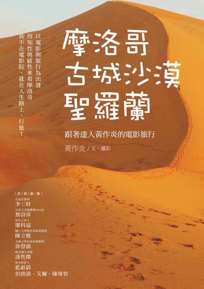摩洛哥古城沙漠聖羅蘭:跟著達人黃作炎的電影旅行