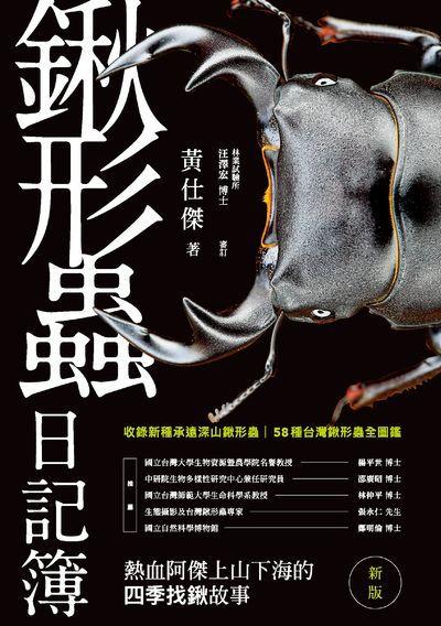 鍬形蟲日記簿:完整收錄58種台灣鍬形蟲