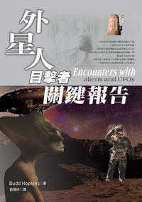 外星人目擊者關鍵報告