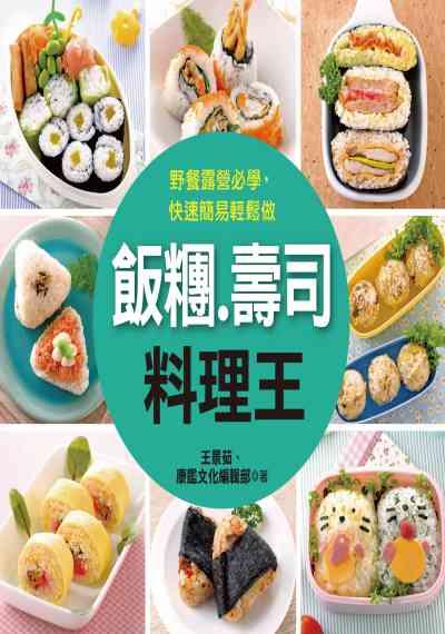 飯糰.壽司料理王:野餐露營必學,快速簡易輕鬆做