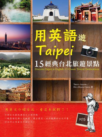 用英語遊Taipei [有聲書]:15經典台北旅遊景點