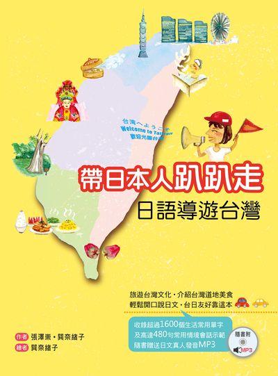 帶日本人趴趴走 [有聲書]:日語導遊台灣