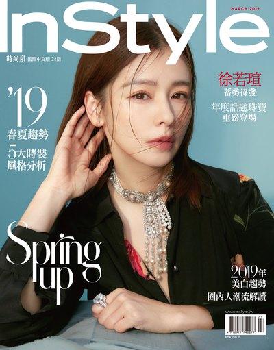 InStyle 時尚泉 [第34期]:Spring up