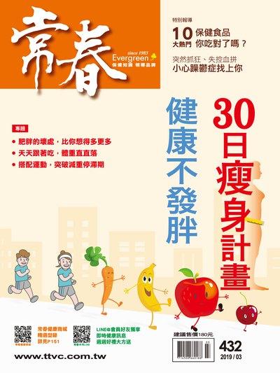常春月刊 [第432期]:30日瘦身計畫 健康不發胖