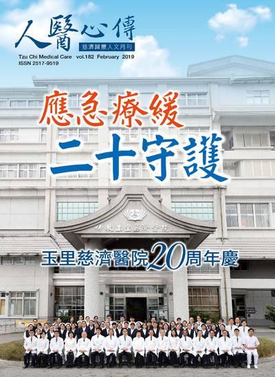 人醫心傳:慈濟醫療人文月刊 [第182期]:應急療緩 二十守護