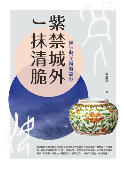 紫禁城外一抹清脆:漢字與文物的故事