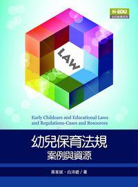 幼兒保育法規:案例與資源