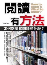 閱讀有方法:如何閱讀和閱讀些什麼?