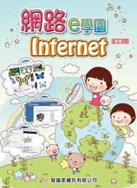 網路e學園Internet
