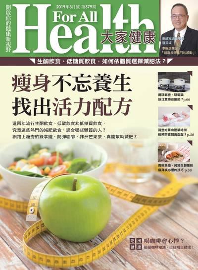 大家健康雜誌 [第379期]:瘦身不忘養身 找出活力配方