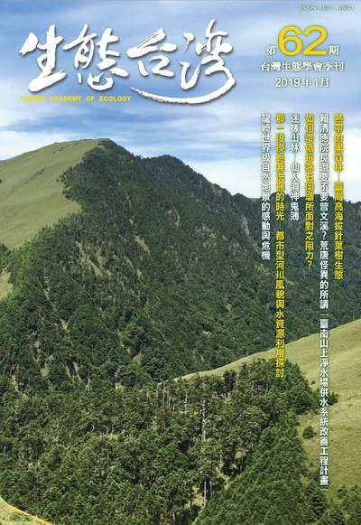 生態台灣 [第62期]:台灣生態學會季刊