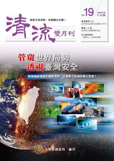 清流雙月刊 [第19期]:管窺世界局勢 透視臺灣安全