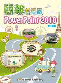簡報e學園PowerPoint 2010