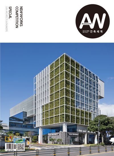 Archiworld [Vol. 286]:New works competition:Special SUN Architects & Engineers