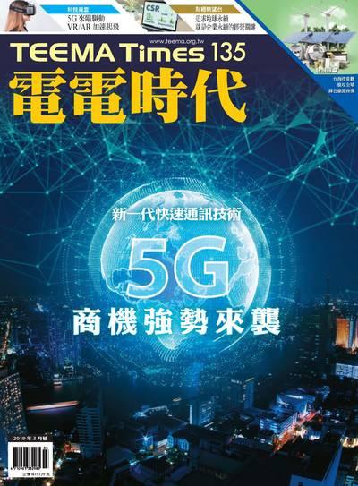 電電時代 [第135期]:新 一代快速通訊技術 5G商機強勢來襲
