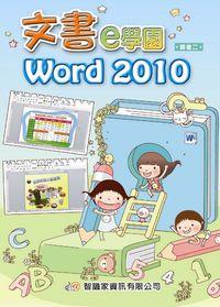 文書e學園Word 2010