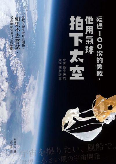 經過100次的失敗, 他用氣球拍下太空:世界最小級的太空開發計畫