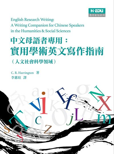 實用學術英文寫作指南:中文母語者專用(人文社會科學領域)