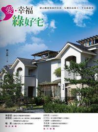 愛.幸福綠好宅:劉志鵬建築師的平民防震綠建築家園