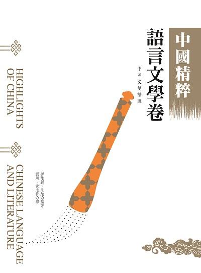 中國精粹, 語言文學卷