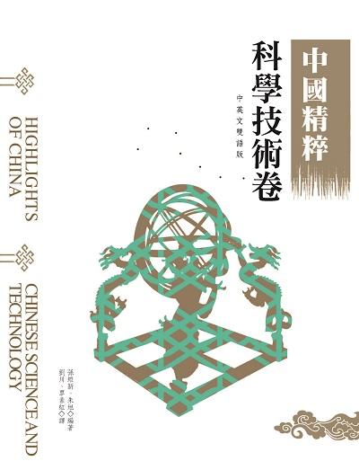 中國精粹, 科學技術卷