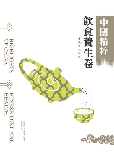 中國精粹, 飲食養生卷