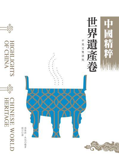 中國精粹, 世界遺產卷