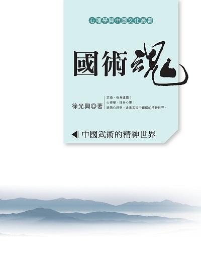 國術魂:中國武術的精神世界