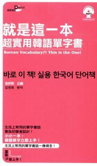 就是這一本, 超實用韓語單字書 [有聲書]