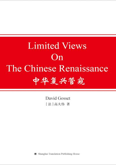 Limited views on the Chinese renaissance 中華復興管窺
