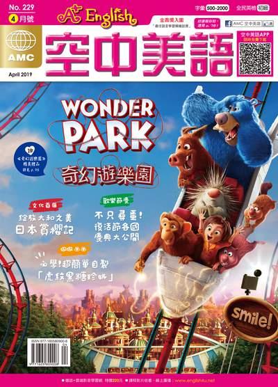 A+ English空中美語 [第229期] [有聲書]:WONDER PARK奇幻遊樂園