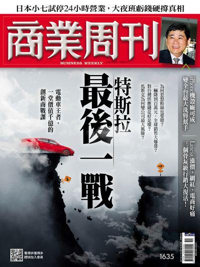 商業周刊 2019/03/18 [第1635期]:特斯拉 最後一戰